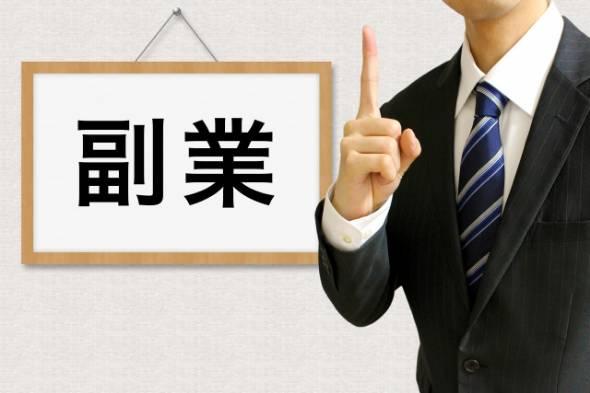 会社員のための副業5選!本業を生かして効率よく副収入を得るポイント